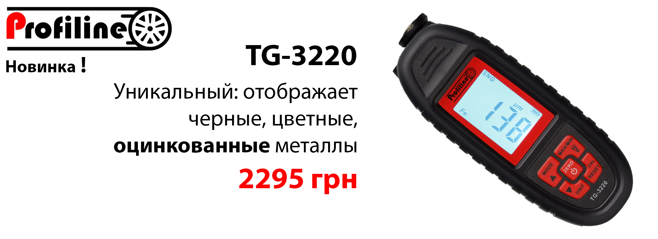 Profiline TG-3220