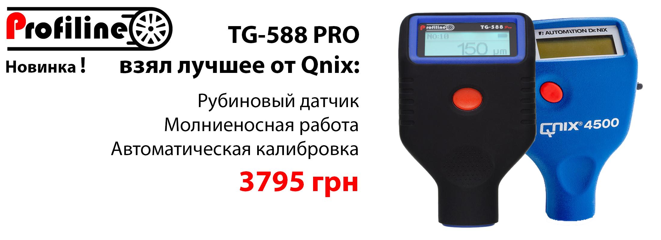 Profiline TG-588 PRO
