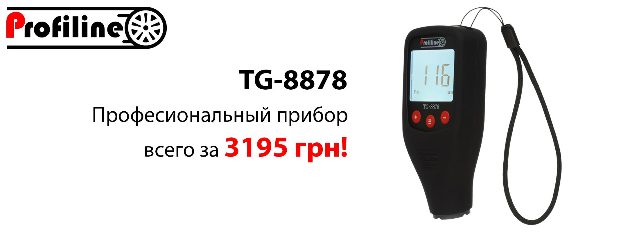 Profiline TG-8878